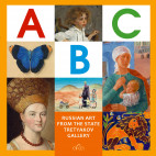 The ABC from the State Tretyakov Gallery