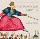 Russia in the English Caricature of the 18th Century